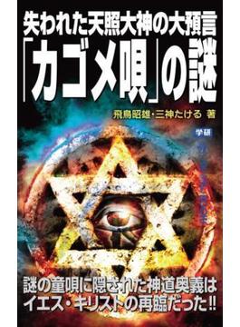 失われた天照大神の大預言「カゴメ唄」の謎(ムー・スーパーミステリー・ブックス)