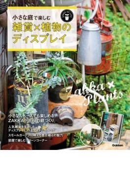 小さな庭で楽しむ 雑貨×植物のディスプレイ(SENSE UP LIFEシリーズ)