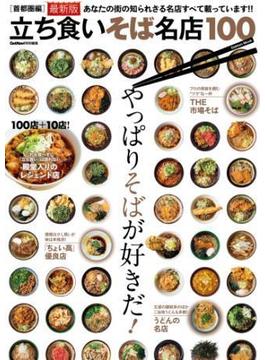 立ち食いそば名店100 首都圏編 最新版(学研ムック)