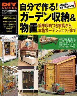 自分で作る! ガーデン収納&物置(学研ムック DIYシリーズ)