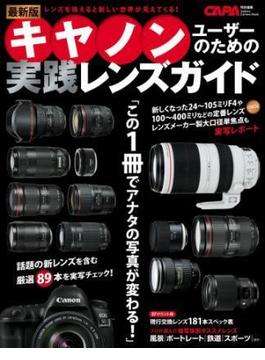 最新版キヤノンユーザーのための実践レンズガイド(学研カメラムック)