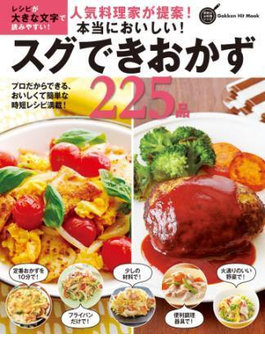 人気料理家が提案!本当においしい!スグできおかず225品(ヒットムック料理シリーズ)