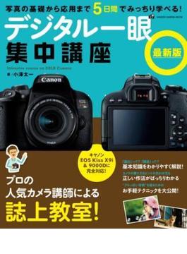 デジタル一眼集中講座 最新版(学研カメラムック)