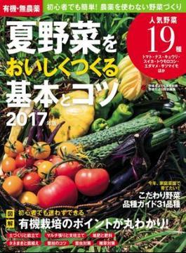 有機・無農薬 夏野菜をおいしくつくる基本とコツ 2017年版
