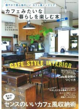 カフェみたいな暮らしを楽しむ本 収納編(学研インテリアムック)