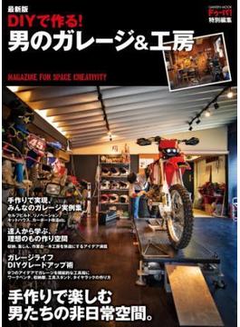 最新版 DIYで作る! 男のガレージ&工房(学研ムック)