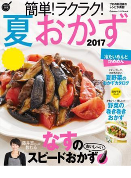 簡単!ラクラク!夏おかず 2017(ヒットムック料理シリーズ)