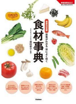 最新決定版 食材事典(学研実用BEST)