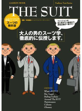 Fashion Text Series THE SUIT(学研ムック趣味・情報シリーズ)