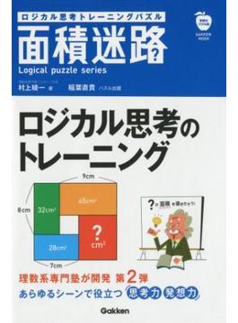 ロジカル思考トレーニングパズル 面積迷路(学研ムック)