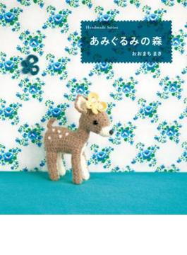 あみぐるみの森(Handmade Series)