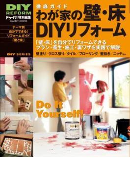徹底ガイド わが家の壁・床DIYリフォーム(学研ムック)