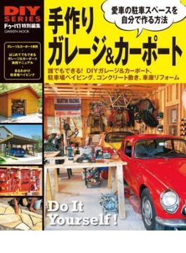 手作り ガレージ&カーポート(学研ムック DIYシリーズ)