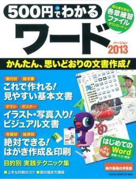 500円でわかる ワード2013(コンピュータムック500円シリーズ)