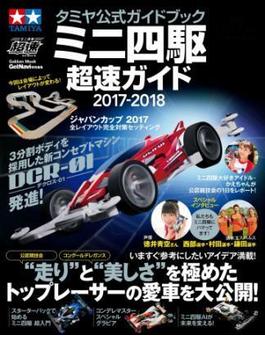 タミヤ公式ガイドブック ミニ四駆超速ガイド2017-2018(学研ムック)