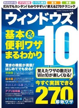 ウィンドウズ10 基本&便利ワザまるわかり(コンピュータムック)