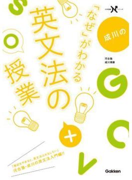 成川の「なぜ」がわかる英文法の授業(大学受験Nシリーズ)