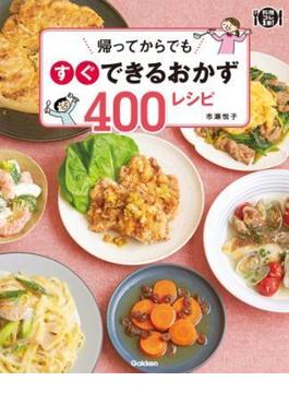 帰ってからでもすぐできるおかず400レシピ(料理これ1冊!)