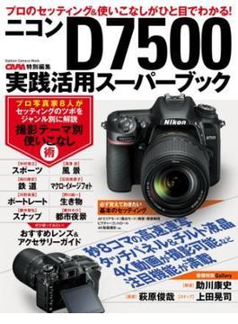 ニコンD7500実践活用スーパーブック(学研カメラムック)