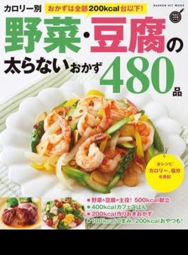 カロリー別 野菜・豆腐の太らないおかず480品(ヒットムック料理シリーズ)