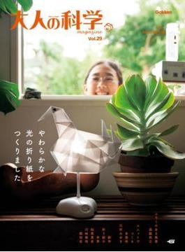 大人の科学マガジン Vol.29(AKARI折り紙)(学研ムック 大人の科学マガジンシリーズ)