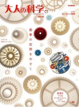 大人の科学マガジン Vol.33(卓上ロボット掃除機)(学研ムック 大人の科学マガジンシリーズ)