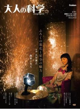 大人の科学マガジン 新型ピンホール式プラネタリウム(学研ムック 大人の科学マガジンシリーズ)