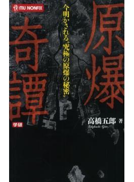 原爆奇譚(ムー・ノンフィックス)