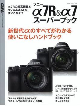 ソニーα7R&α7スーパーブック(学研カメラムック)