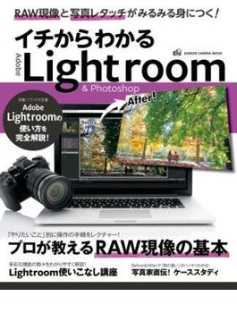 イチからわかるLightroom&Photoshop(学研カメラムック)