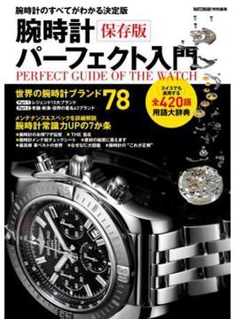 保存版 腕時計パーフェクト入門(学研ムック)