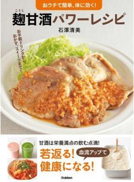 麹甘酒パワーレシピ