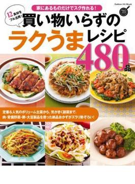 買い物いらずのラクうまレシピ480品(ヒットムック料理シリーズ)