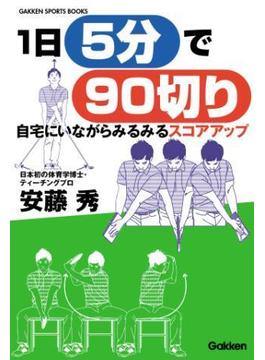 1日5分で90切り(学研スポーツブックス)