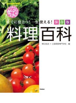 上沼恵美子のおしゃべりクッキング 料理百科(ヒットムックおしゃべりクッキングシリーズ)