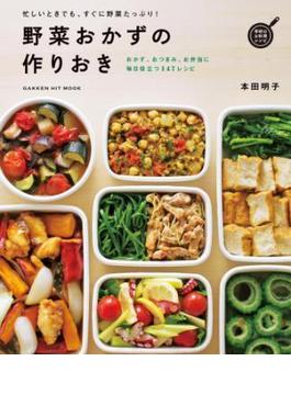 野菜おかずの作りおき(ヒットムック料理シリーズ)