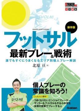 保存版 フットサル最新プレー&戦術(学研スポーツブックス)