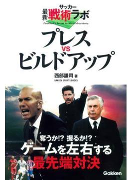 サッカー最新戦術ラボ プレスvsビルドアップ(学研スポーツブックス)
