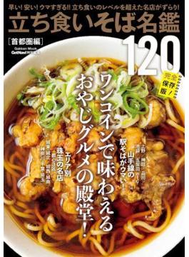 立ち食いそば名鑑120 首都圏編(学研ムック)