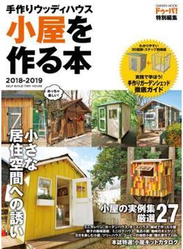 手作りウッディハウス 小屋を作る本 2018-2019(学研ムック)