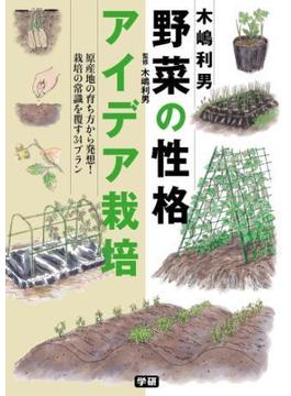 木嶋利男 野菜の性格アイデア栽培