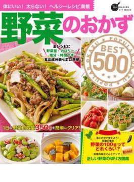 野菜のおかずBEST500(学研ヒットムック)