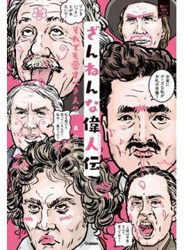 ざんねんな偉人伝(新しい伝記シリーズ)