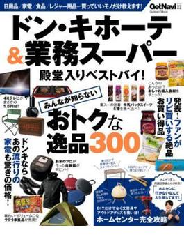 ドン・キホーテ&業務スーパー 殿堂入りベストバイ!(学研ムック)