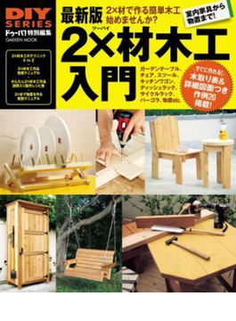 最新版 2×材木工入門(学研ムック DIYシリーズ)