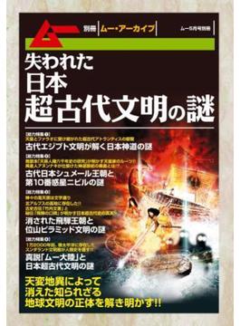 失われた日本超古代文明の謎