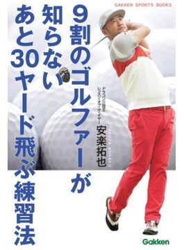 9割のゴルファーが知らないあと30ヤード飛ぶ練習法(学研スポーツブックス)