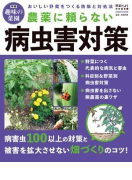 農薬に頼らない病虫害対策(学研ムック 学研趣味の菜園)