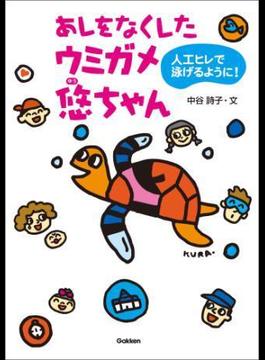 あしをなくしたウミガメ悠ちゃん(動物感動ノンフィクション)