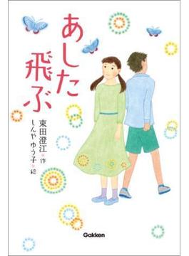 あした飛ぶ(ティーンズ文学館)